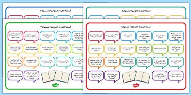 لوحات أسئلة في القرائة الموجهة بمستوسات مختلفة - القراءة، مواد - arabic, books, question, level
