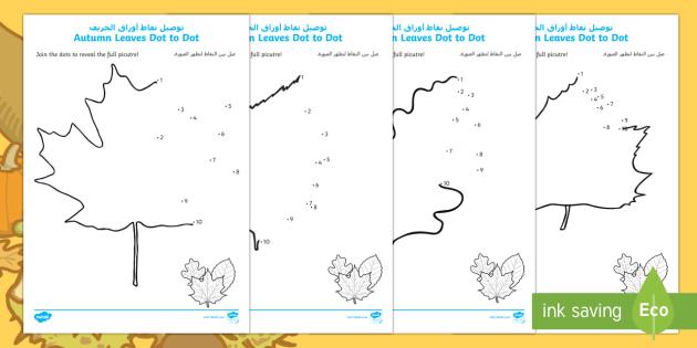 Leaves Dot To Dot Worksheet / Worksheets Arabic/English