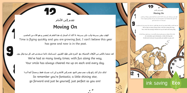 End Of Year Poem Arabicenglish Transition New Class