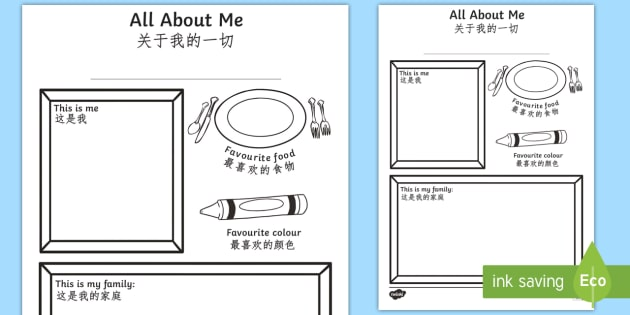 All About Me Colouring and Drawing Activity Sheet Mandarin Chinese Translation - mandarin chinese, ourselves, colour, worksheet