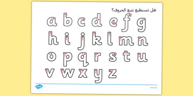 ورقة كتابة الحروف -  التمرين على كتابة الحروف، وسائل تعليمية