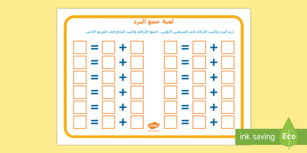 قالب لعبة الزهر لعمليات الجمع - الجمع، حساب، جمع الأعداد