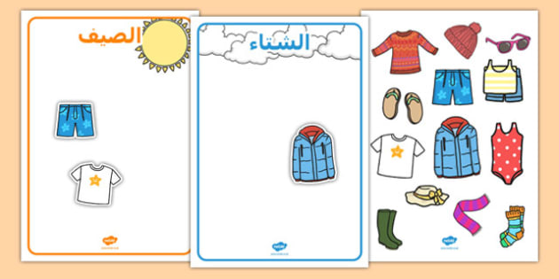 نشاط فرز الملابس الشتوية والصيفية - الشتاء، الصيف، نشاط تعليمي