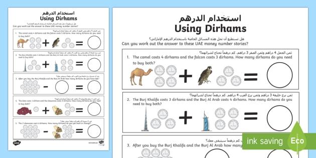using dirhams ma worksheet activity sheet arabic english uae. Black Bedroom Furniture Sets. Home Design Ideas