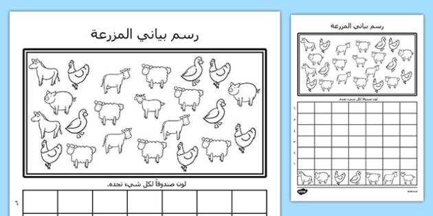 رسم بياني المزرعة - مخطط بياني، حساب، رياضيات، موراد تعليمية - graph, activity, farm, bar graph, fram, worksheet