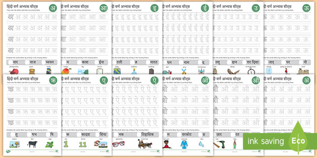 Hindi Letters Formation Worksheet (Swar) (teacher Made)