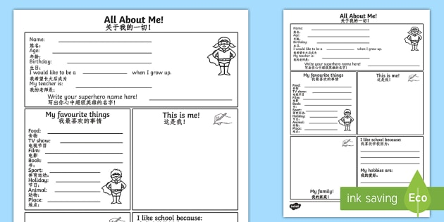 all about me worksheet activity sheet english mandarin chinese. Black Bedroom Furniture Sets. Home Design Ideas