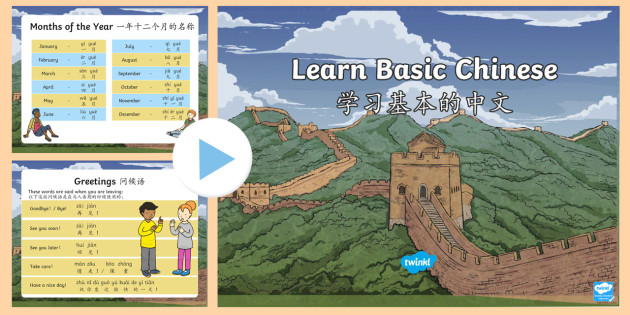 new   learn basic chinese powerpoint english  mandarin