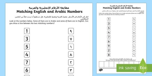 EY English and Arabic Number Matching Worksheet / Worksheet - number ...