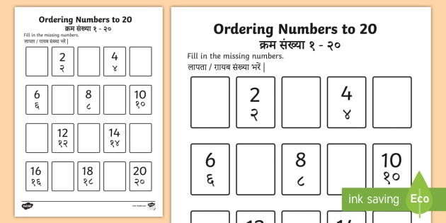 Missing Numbers to 20 Ordering Missing Numbers Worksheet /