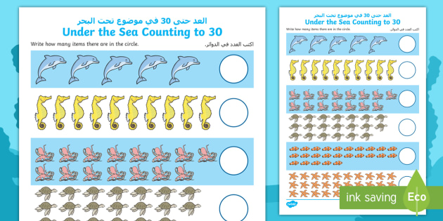 * NEW * Under The Sea Counting To 30 Activity Sheet