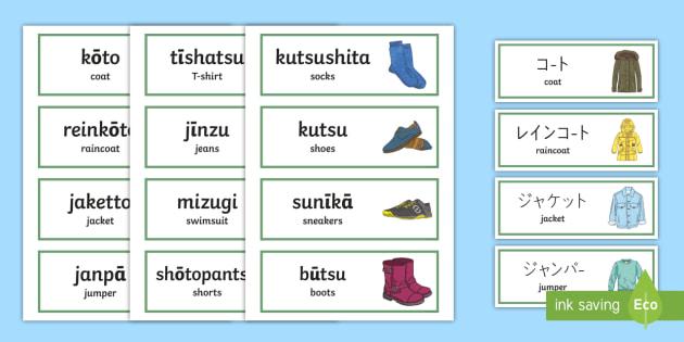 SA * NEW * Clothing Labels English/Japanese