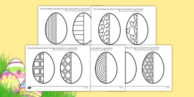 Easter Egg Symmetry Sheets Arabic Translation - arabic, symmetry, sheets, symmetry sheets, easter egg, symmetry activity, easter egg symmetry, easter symmetry, reflection, creating symmetry, numeracy, math, shapes, symmetry activity