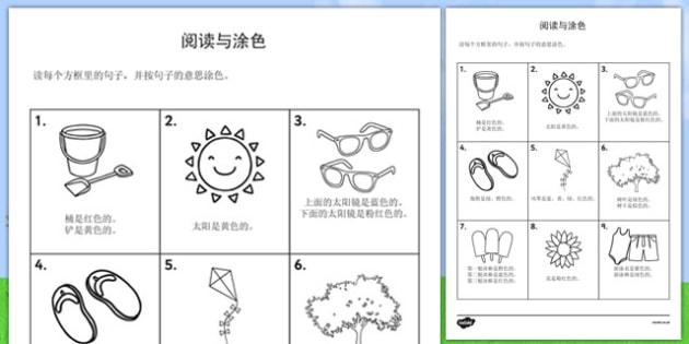 夏日阅读与涂色, worksheet