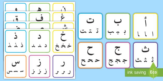 بطاقات الحروف وأشكالها المختلفة بطاقات