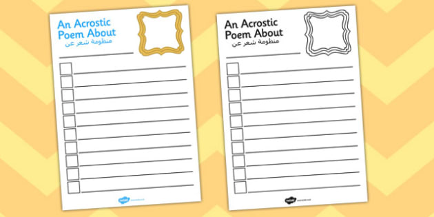 All About Me Acrostic Poem Template Arabic Translation - arabic