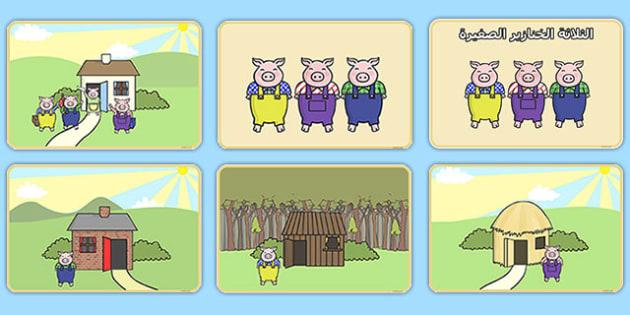 تسلسل قصة الخنازير الثلاثة الصغيرة