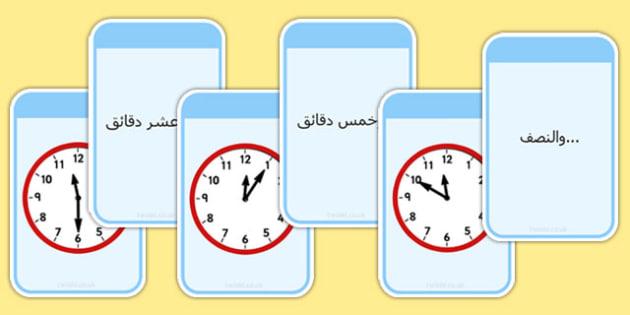 بطاقات مطابقة الإخبار عن الوقت - الإخبار عن الوقت، وسائل تعليمية