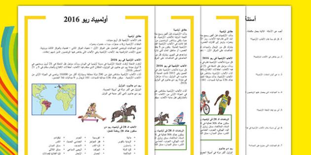 نشاط متمايز للقراءة والفهم عن أولمبياد ريو 2016