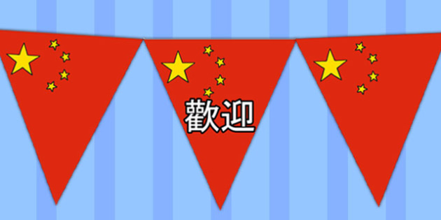 Chinese Flag Welcome Bunting in Traditional Chinese - display, colourful, detail, language, translation, geography, foreign language