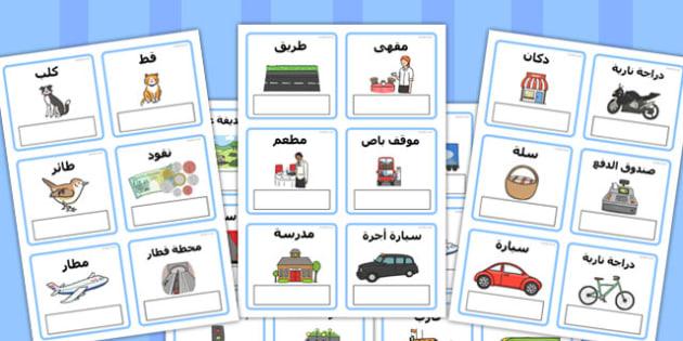 بطاقات كلمات عن أشياء يومية عربي