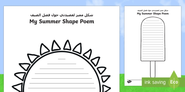 Summer Shape Poetry Templates Arabic/English - Summer Shape Poetry Templates - seasons, weather, poems, poem, waether, poerty, WHEATHER, seaons, we