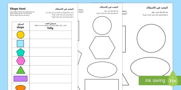shape hunt worksheet worksheets arabic english. Black Bedroom Furniture Sets. Home Design Ideas