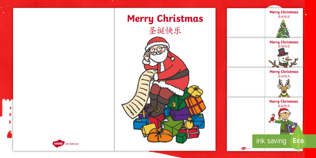 NEW * Christmas Gift Card Template - English/Mandarin Chinese - Christmas Card Templates  sc 1 st  Twinkl & NEW * Christmas Gift Card Template - English/Mandarin Chinese ...