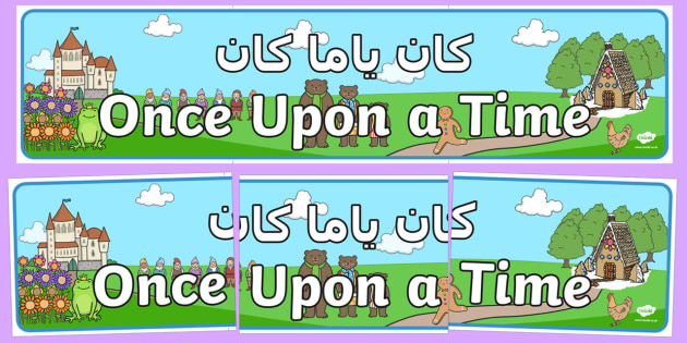 Once Upon A Time Display Banner Banner Arabic/English - Once Upon A Time Display Banner - Traditional tales, story, display, banner, poster, tale, Bingo, ga