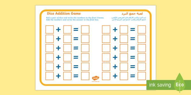 Dice Addition Game Template Arabic Translation - arabic, dice, addition, game