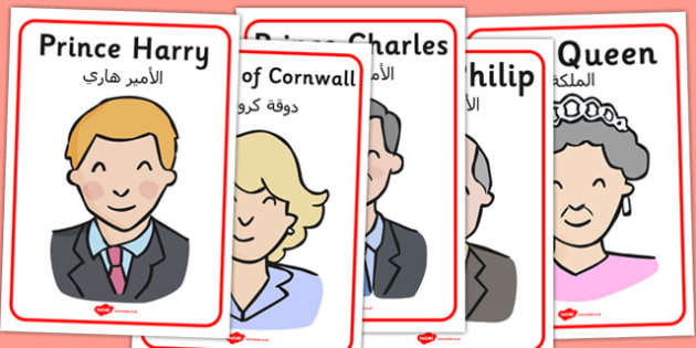 The Royal Family Posters Arabic Translation - arabic, royal family