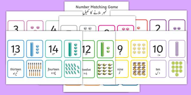 1-20 Number Matching Card Game Urdu - urdu, 1-20, matching, cards, match, number, game, activity
