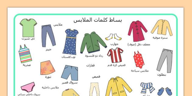 بساط مفردات الملابس - الملابس، وسائل تعليمية، موارد تعليمية