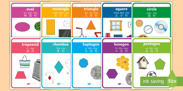 new real life examples of 2d shapes posters english mandarin