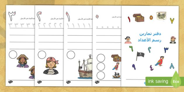 دفتر تمارين القرصان لرسم الأعداد - العد، رسم الأعداد، أعداد، حساب، عربي، رياضيات، دفتر تم