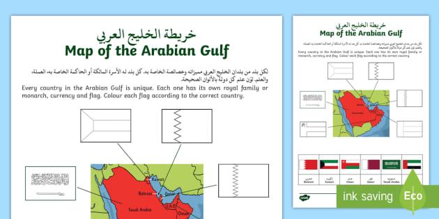 Map of the Arabian Gulf Worksheet- Arabic - English