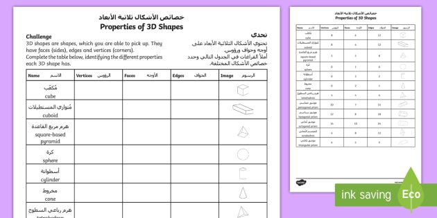 Properties of 3D Shapes Worksheet / Worksheet - Arabic