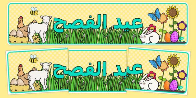 لوحة عرض عيد الفصح - بانر، إيستر، عيد القيامة، المسيح