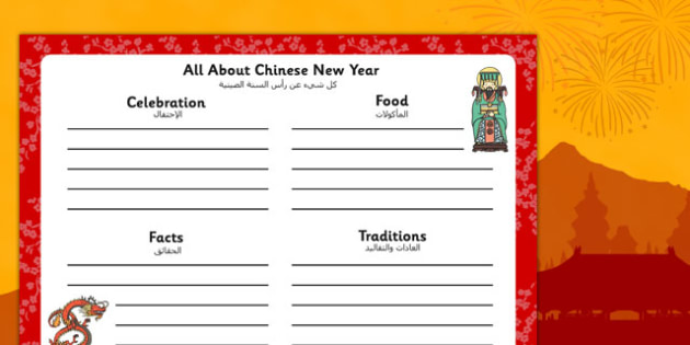 Chinese New Year Writing Frame Arabic Translation - arabic, chinese new year, writing frame