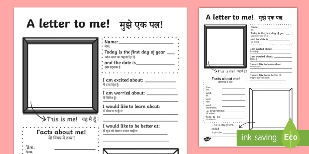 A Letter to Myself Writing Template English/Hindi - New class, new