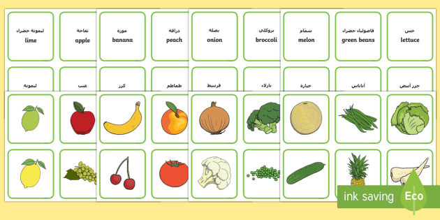 fruit and vegetables matching game arabic english fruit and vegetables. Black Bedroom Furniture Sets. Home Design Ideas