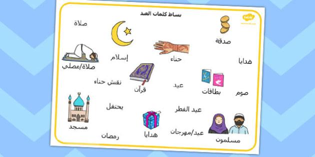بساط كلمات العيد - العيد، مفردات العيد، مورد تعليمي