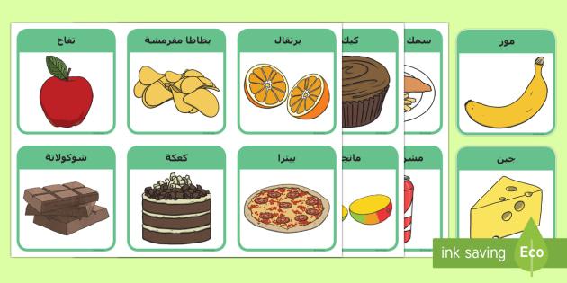 نشاط فرز وتصنيف الطعام الصحي والغير صحي
