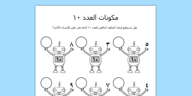 ورقة عمل الانسان الآلي لمكونات العدد 10 - ورقة عمل، مكونات العدد