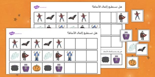 ورقة عمل أنماط الهالوين - أوراق عمل، وسائل تعليمية، موارد تعليمية