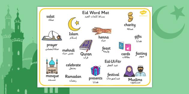 Eid Word Mat Arabic Translation - arabic, eid, word mat, islam