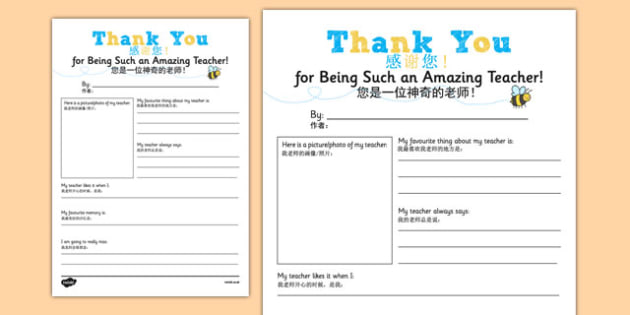 Thank You Letter To Teachers | Teacher Thank You Letter Mandarin Chinese Translation Mandarin