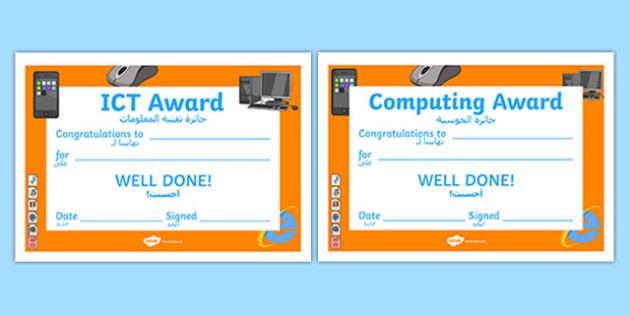 ICT Award Certificates Arabic Translation - arabic, certificates