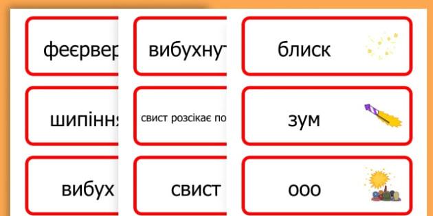 Chinese New Year Onomatopoeia Word Cards - australia, word cards - Ukrainian