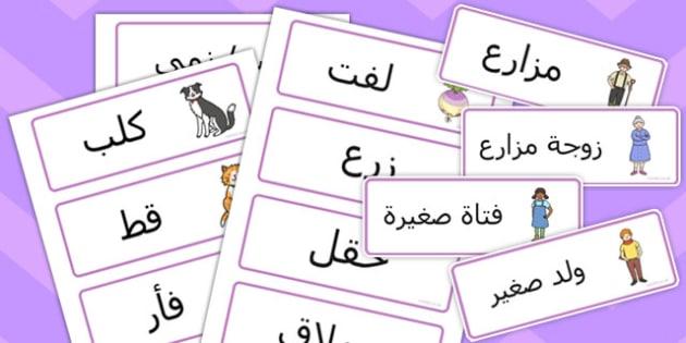 بطاقات كلمات قصة اللفتة العملاقة - اللفتة العملاقة